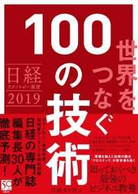 世界をつなぐ100の技術;日経テクノロジー展望2019