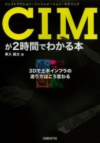 CIMが2時間でわかる本   家入 龍太  本   通販   Amazon