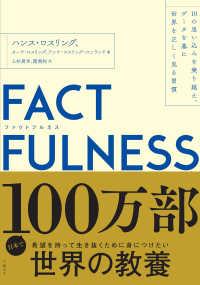 FACTFULNESS 10の思い込みを乗り越え、デ-タを基に世界を正しく
