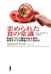 歪められた食の常識