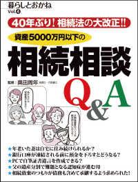 暮らしとおかね Vol.4