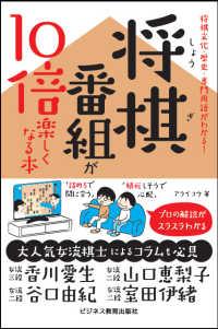 将棋番組が10倍楽しくなる本 将棋文化・歴史・専門用語がわかる!