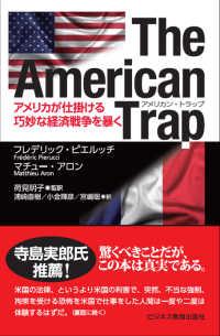 アメリカン・トラップ アメリカが仕掛ける巧妙な経済戦争を暴く