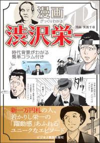 漫画でざっくりわかる渋沢栄一 時代背景がわかる簡単コラム付き