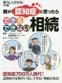 暮らしとおかね Vol.7