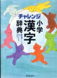 チャレンジ小学漢字辞典 コンパクト版