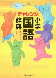 チャレンジ小学国語辞典 コンパクト版