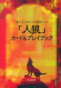 「人狼」カ-ド&プレイブック 「嘘つき」を見つける推理ゲ-ム
