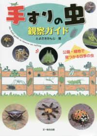 手すりの虫観察ガイド 公園・緑地で見つかる四季の虫