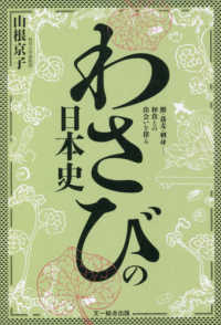 わさびの日本史