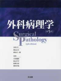 外科病理学 2