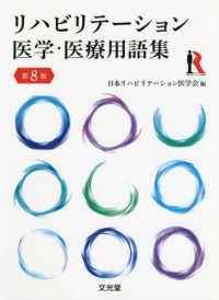 リハビリテーション医学・医療用語集