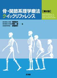 骨・関節系理学療法クイックリファレンス