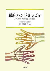 臨床ハンドセラピィ our hand therapy protocol