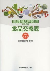 糖尿病食事療法のための食品交換表