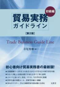 貿易書類の基本と仕組みがよ〜くわかる本 書類がわかれば貿易実務はできる! 第4版