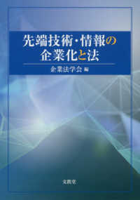 先端技術・情報の企業化と法