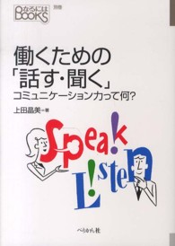 働くための「話す・聞く」 コミュニケーション力って何? なるにはBooks