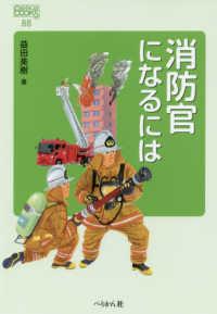 消防官になるには なるにはBooks