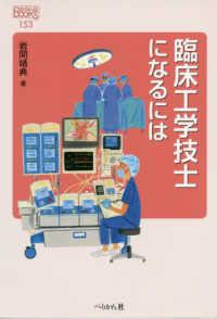 臨床工学技士になるには なるにはBooks