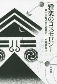 雅楽のコスモロジー 日本宗教式楽の精神史
