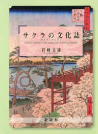 サクラの文化誌 Cultural history of the Japanese flowering cherries