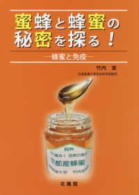 蜜蜂と蜂蜜の秘密を探る!