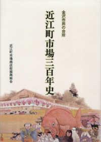 金沢市民の台所 近江町市場三百年史