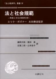 法と社会規範 制度と文化の経済分析
