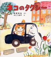 ネコのタクシ-