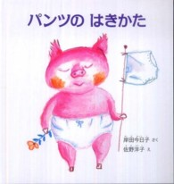 パンツのはきかた 福音館の幼児絵本