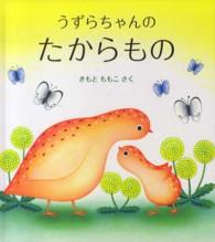 うずらちゃんのたからもの 福音館の幼児絵本