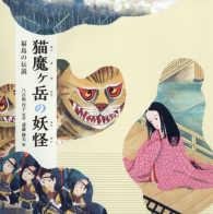 猫魔ケ岳の妖怪 福島の伝説 日本傑作絵本シリーズ