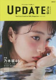 UPDATE girls 〈Vol.001〉 ぴあMOOK