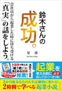 鈴木さんの成功。 会社員から起業した時に待ち受ける「真実」の話をしよ