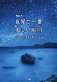 NHK世界で一番美しい瞬間(とき)