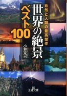 世界の「絶景」ベスト100 自然と人類の最高傑作
