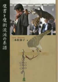 鷹書と鷹術流派の系譜