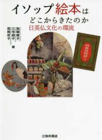 イソップ絵本はどこからきたのか 日英仏文化の環流