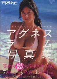 https://www.kinokuniya.co.jp/images/goods/ar2/web/imgdata2/48387/4838724683.jpg