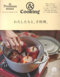 &Premium BOOKS<br> & Cooking わたしたちと、手料理。