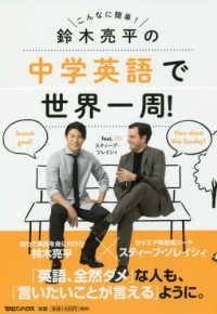 鈴木亮平の中学英語で世界一周! feat.スティ-ブ・ソレイシィ こんなに簡単!