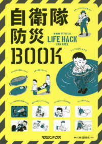 自衛隊防災BOOK - 自衛隊OFFICIAL LIFE HACK CHA