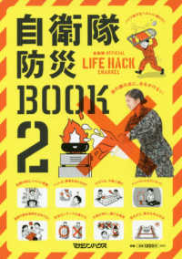 自衛隊防災BOOK 〈2〉 - 自衛隊OFFICIAL LIFE HACK CHA
