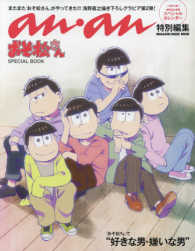 "MAGAZINE HOUSE MOOK<br> おそ松さんSPECIAL BOOK - an・an特別編集 『おそ松さん』で""好きな男・嫌いな男"""