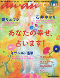 MAGAZINE HOUSE MOOK an・an SPEC<br> あなたの幸せ、占います!