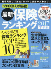 MAGAZINE HOUSE MOOK<br> 最新保険ランキング 〈2017 下半期〉