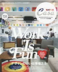 MAGAZINE HOUSE MOOK extra issu<br> デザインのいい仕事場2.5 - Work Is Fun