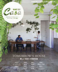MAGAZINE HOUSE MOOK extra issu<br> 美しい住まいの教科書