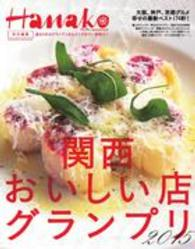 Magazine house mook<br> 関西おいしい店グランプリ 〈2015〉